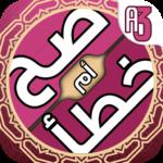 لعبة صح خطأ – المعرفة الاسلامية العاب ذكاء معلومات APK (MOD, Unlimited Money) 1.0.13 for android