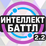 Интеллект-баттл APK (MOD, Unlimited Money) 2.2.10 for android