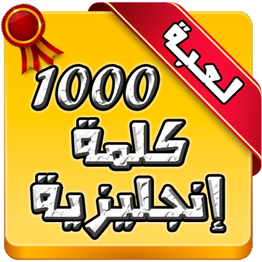 أهم 1000 كلمة إنجليزية APK (MOD, Unlimited Money) 1.1.1 for android