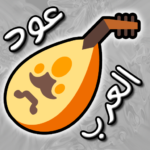 ♪♬ عود العرب ♬♪ APK (MOD, Unlimited Money) 1.1.0 for android