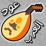 ♪♬ عود العرب ♬♪ APK (MOD, Unlimited Money) 1.1.0 for android