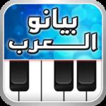 ♬ بيانو العرب ♪ أورغ شرقي ♬ APK (MOD, Unlimited Money) 1.4.2  for android
