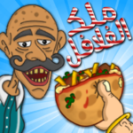 Falafel King 🌶️ ملك الفلافل APK (MOD, Unlimited Money) 1.2.0 for android