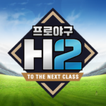 프로야구 H2 APK (MOD, Unlimited Money) 1.83.1  for android