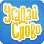 Угадай Слово APK (MOD, Unlimited Money) 3.5 for android