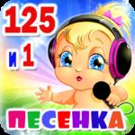 Детские песни. 125 и 1 песенка для малышей. APK (MOD, Unlimited Money)  for android 1.18